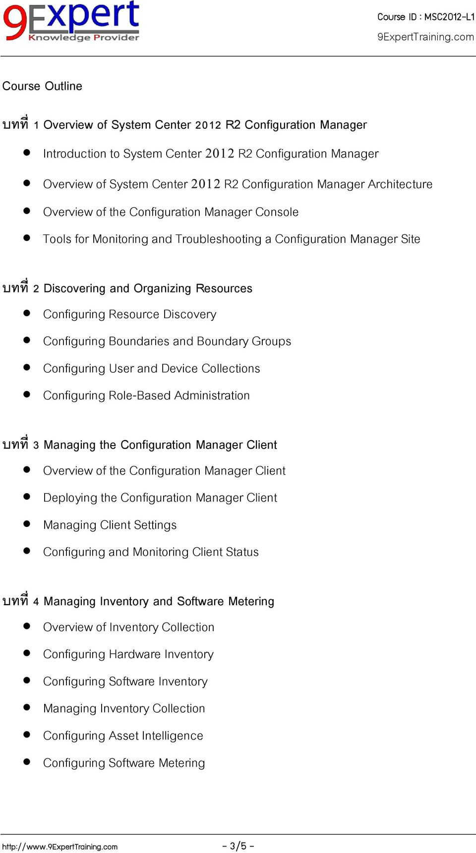 Discovery Configuring Boundaries and Boundary Groups Configuring User and Device Collections Configuring Role-Based Administration บทท 3 Managing the Configuration Manager Client Overview of the