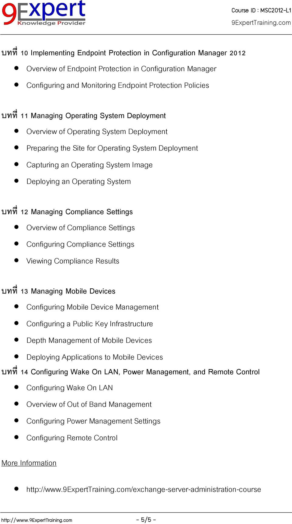 Managing Compliance Settings Overview of Compliance Settings Configuring Compliance Settings Viewing Compliance Results บทท 13 Managing Mobile Devices Configuring Mobile Device Management Configuring