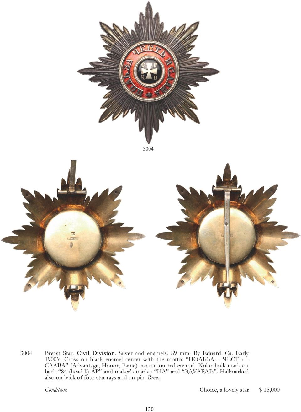 on red enamel. Kokoshnik mark on back 84 (head l.) AP and maker s marks: ИЛ and ЭДУAPДЪ.