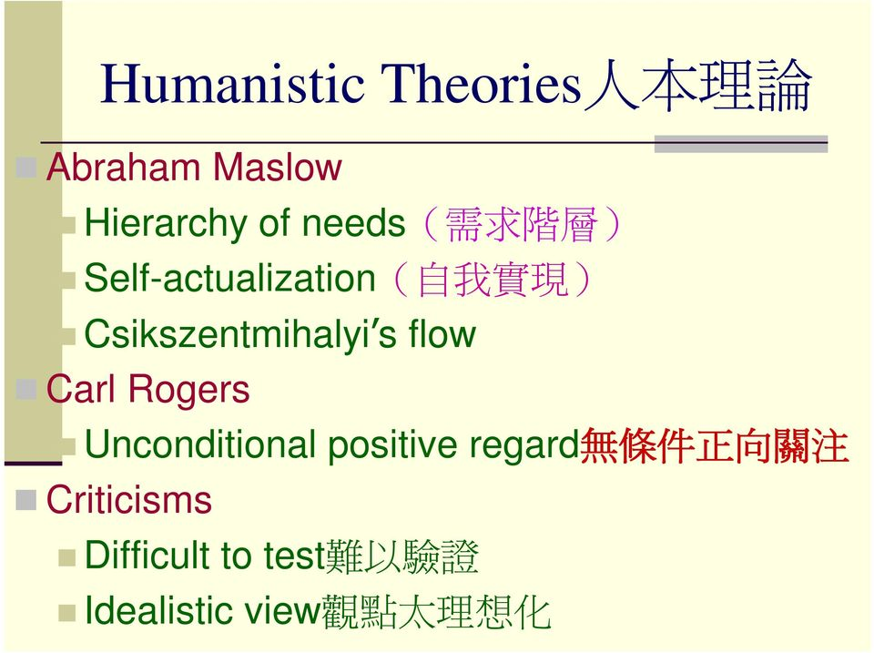 s flow Carl Rogers Unconditional positive