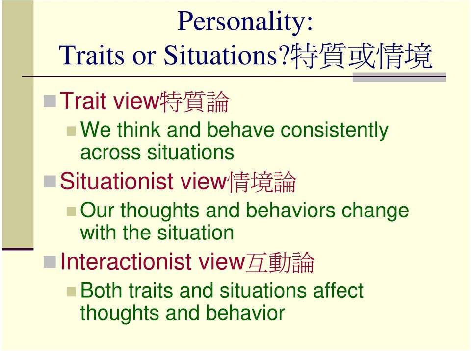 situations Situationist view Our thoughts and behaviors