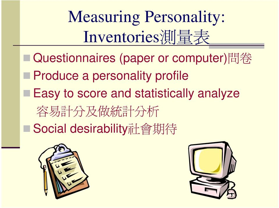 Produce a personality profile Easy to