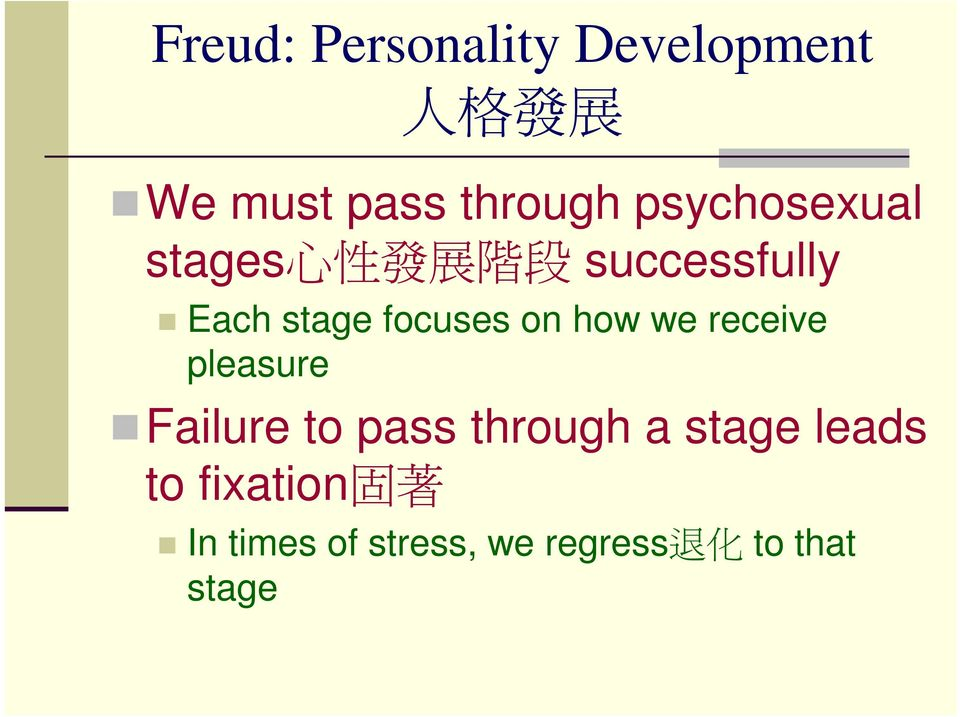 how we receive pleasure Failure to pass through a stage