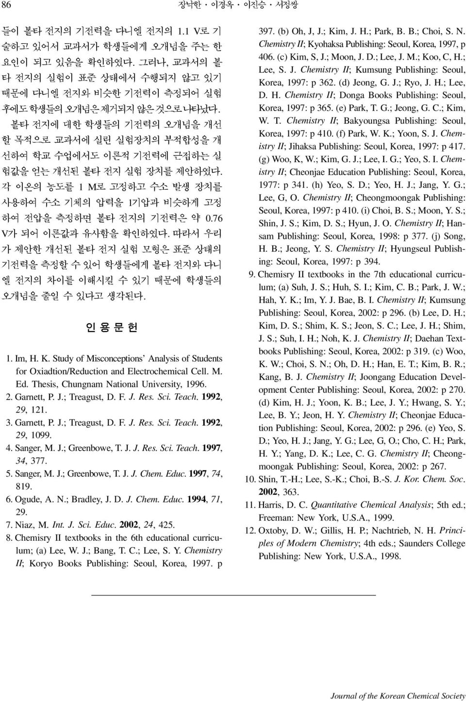 Study of Misconceptions Analysis of Students for Oxiadtion/Reduction and Electrochemical Cell. M. Ed. Thesis, Chungnam National University, 1996. 2. Garnett, P. J.; Treagust, D. F. J. Res. Sci. Teach.