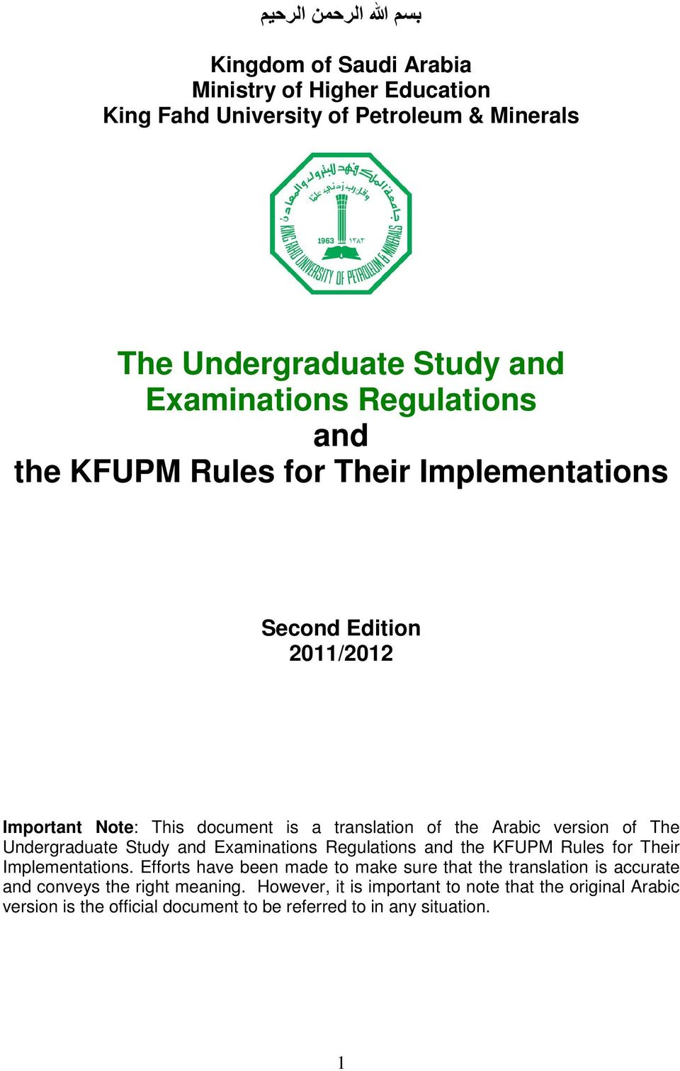Undergraduate Study and Examinations Regulations and the KFUPM Rules for Their Implementations.