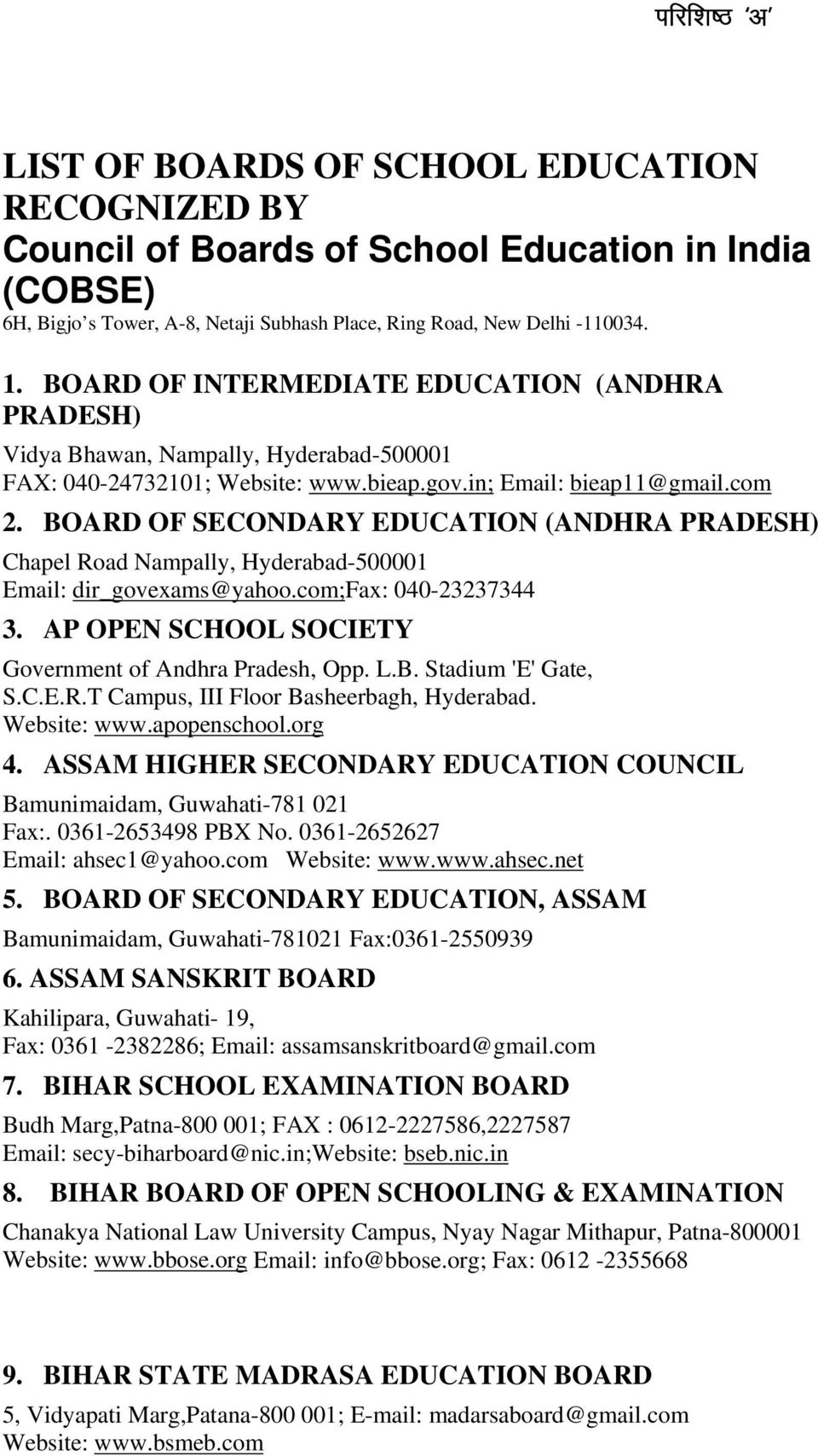BOARD OF SECONDARY EDUCATION (ANDHRA PRADESH) Chapel Road Nampally, Hyderabad-500001 Email: dir_govexams@yahoo.com;fax: 040-23237344 3. AP OPEN SCHOOL SOCIETY Government of Andhra Pradesh, Opp. L.B. Stadium 'E' Gate, S.