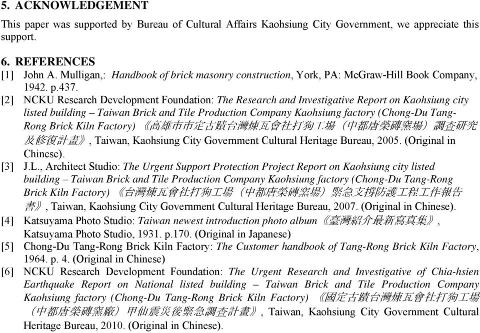 [2] NCKU Research Development Foundation: The Research and Investigative Report on Kaohsiung city listed building Taiwan Brick and Tile Production Company Kaohsiung factory (Chong-Du Tang- Rong Brick