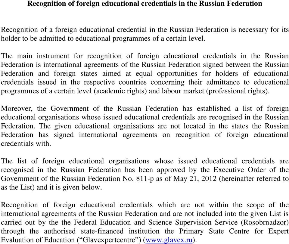 The main instrument for recognition of foreign educational credentials in the Russian Federation is international agreements of the Russian Federation signed between the Russian Federation and