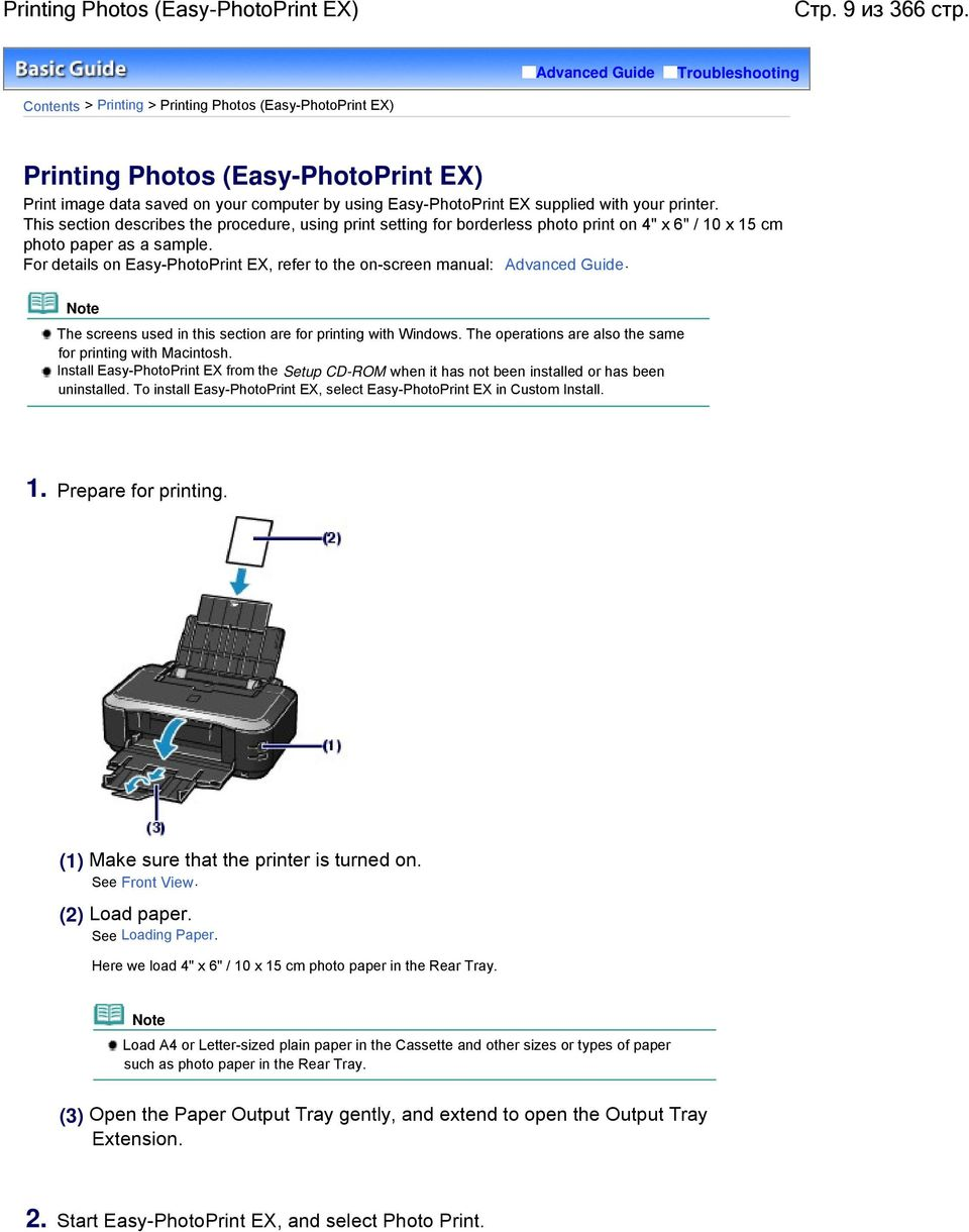 "supplied with your printer. This section describes the procedure, using print setting for borderless photo print on 4"" x 6"" / 10 x 15 cm photo paper as a sample."