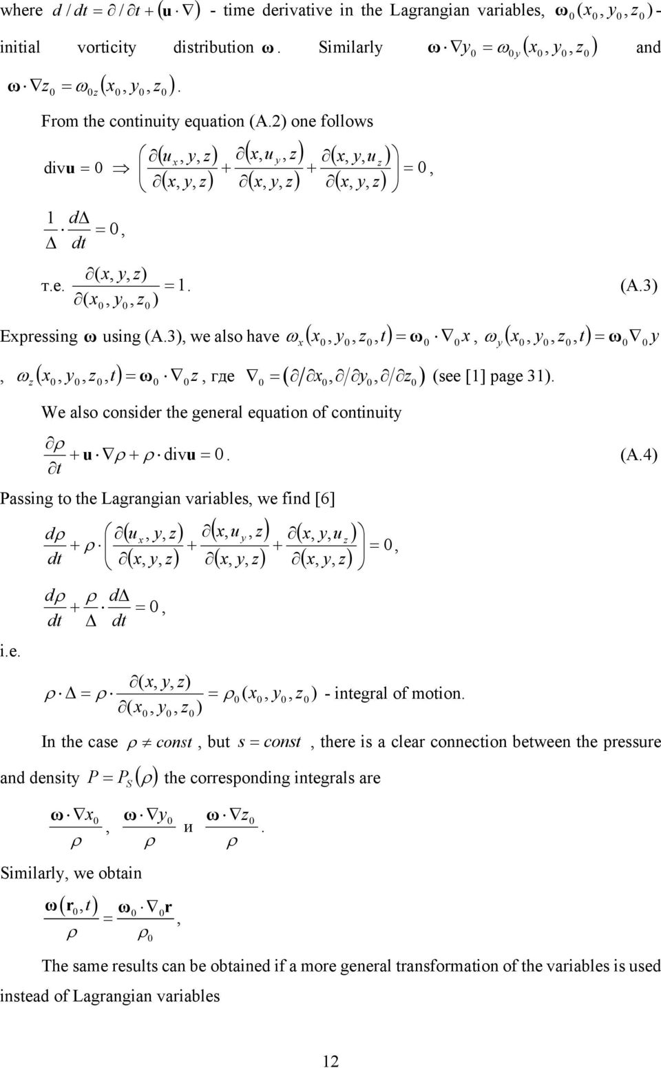 We also consider the general equation of continuity y, u diu. (А.4) t Passing to the Lagrangian ariables, we find [6] i.e. d u x, dt x, d d, dt dt x, u y, x, x, u x,, ( x, ) ( x, ) - integral of motion.