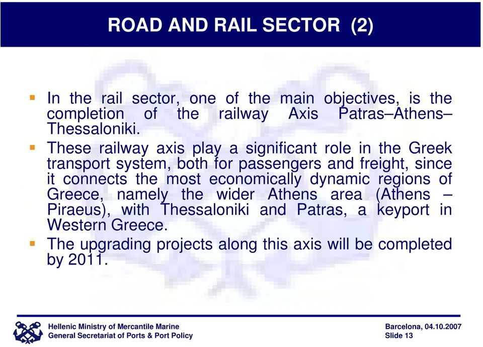 These railway axis play a significant role in the Greek transport system, both for passengers and freight, since it connects the most