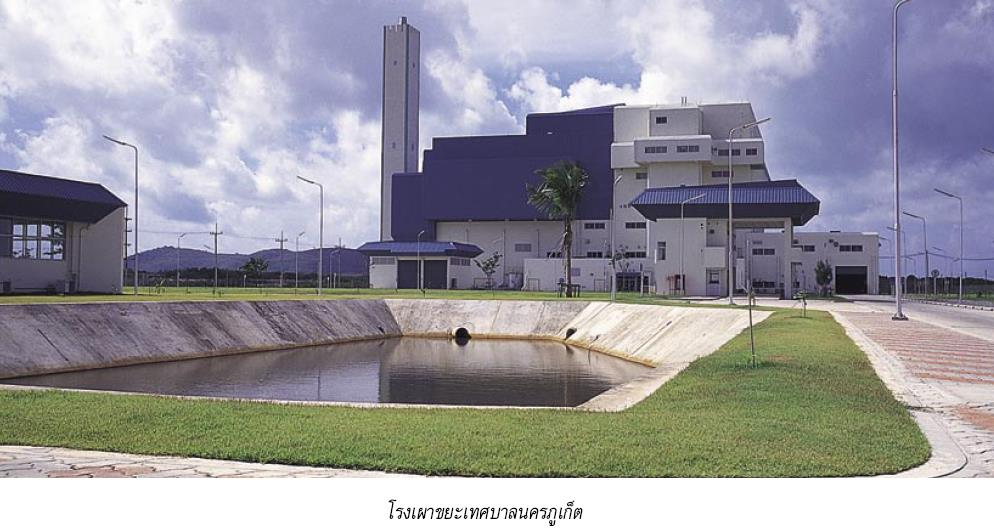Thai Biogas (palm oil wasted water) 2. Status for RE Mass Solid Waste (Land Fill) Mass Solid Waste (Incineration) 6.