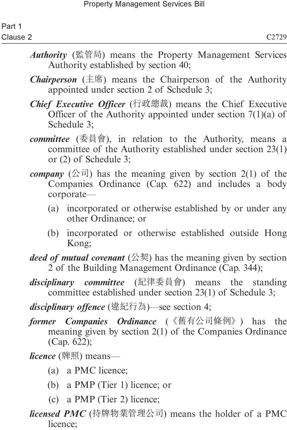 committee of the Authority established under section 23(1) or (2) of Schedule 3; company ( ) has the meaning given by section 2(1) of the Companies Ordinance (Cap.