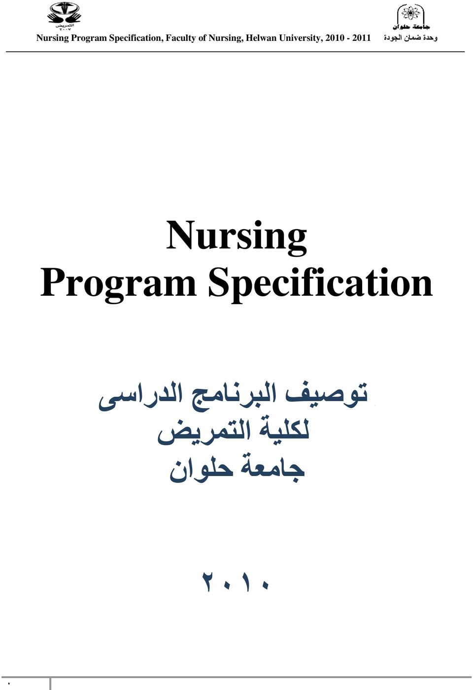 Nursing, Helwan Nursing Program Specification