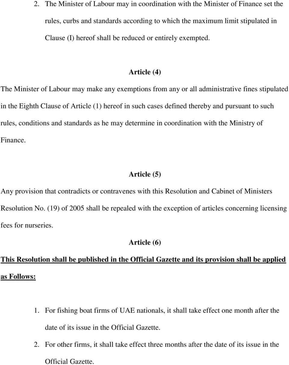 Article (4) The Minister of Labour may make any exemptions from any or all administrative fines stipulated in the Eighth Clause of Article (1) hereof in such cases defined thereby and pursuant to