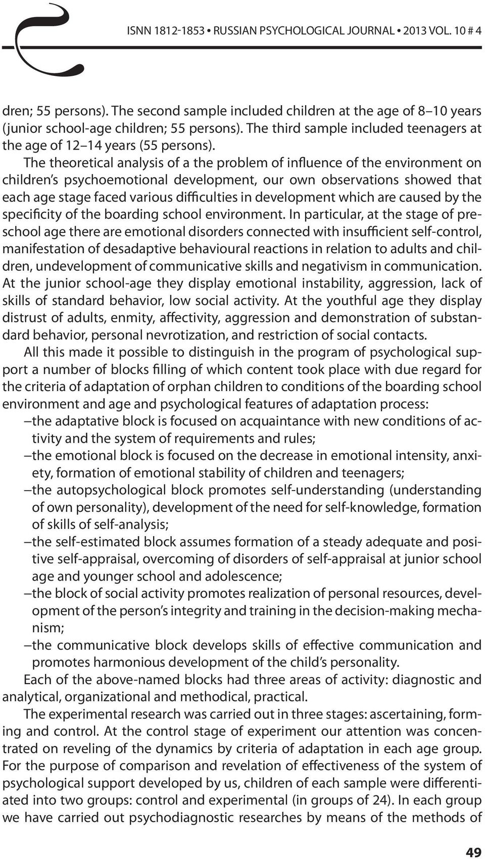 The theoretical analysis of a the problem of influence of the environment on children s psychoemotional development, our own observations showed that each age stage faced various difficulties in