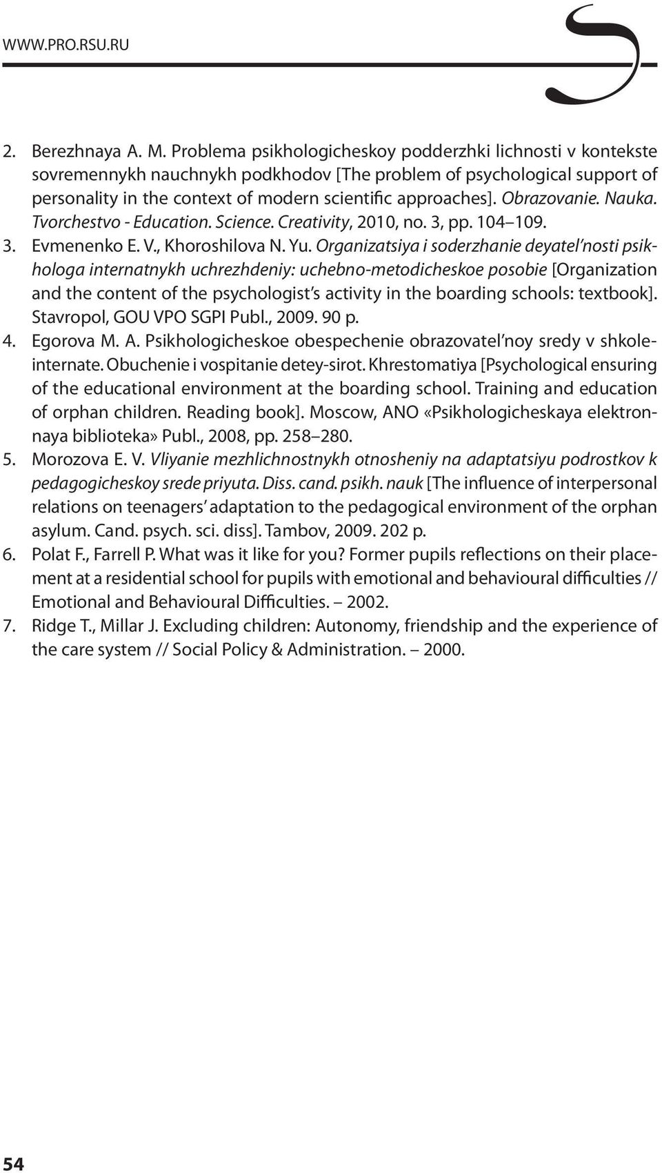 Obrazovanie. Nauka. Tvorchestvo - Education. Science. Creativity, 2010, no. 3, pp. 104 109. 3. Evmenenko E. V., Khoroshilova N. Yu.