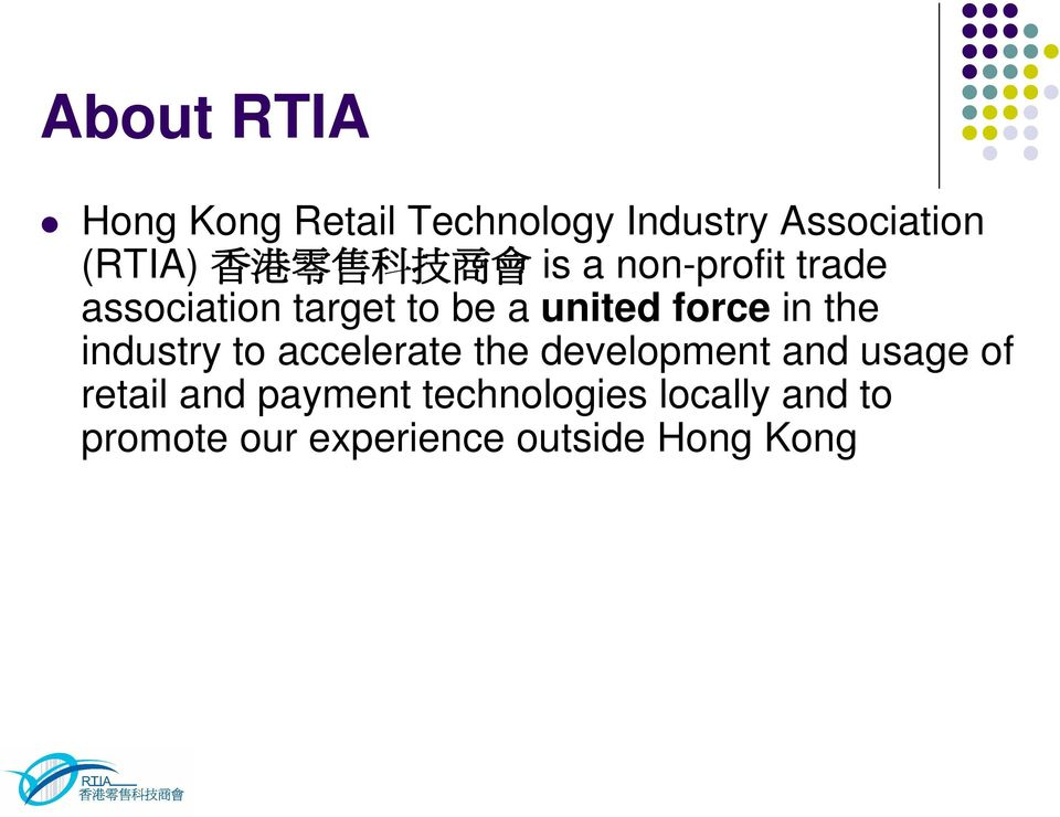 industry to accelerate the development and usage of retail and