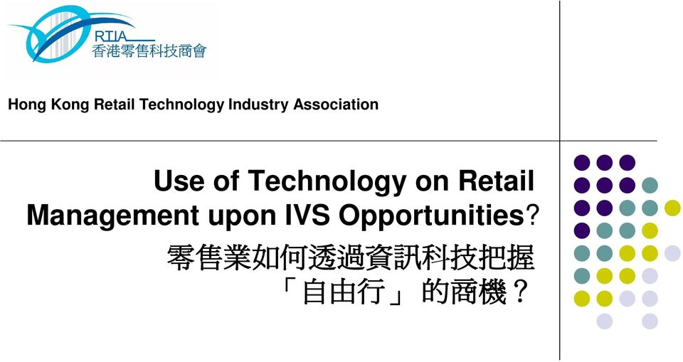 Technology on Retail