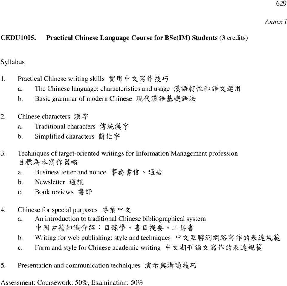 Simplified characters 簡 化 字 3. Techniques of target-oriented writings for Information Management profession 目 標 為 本 寫 作 策 略 a. Business letter and notice 事 務 書 信 通 告 b. Newsletter 通 訊 c.