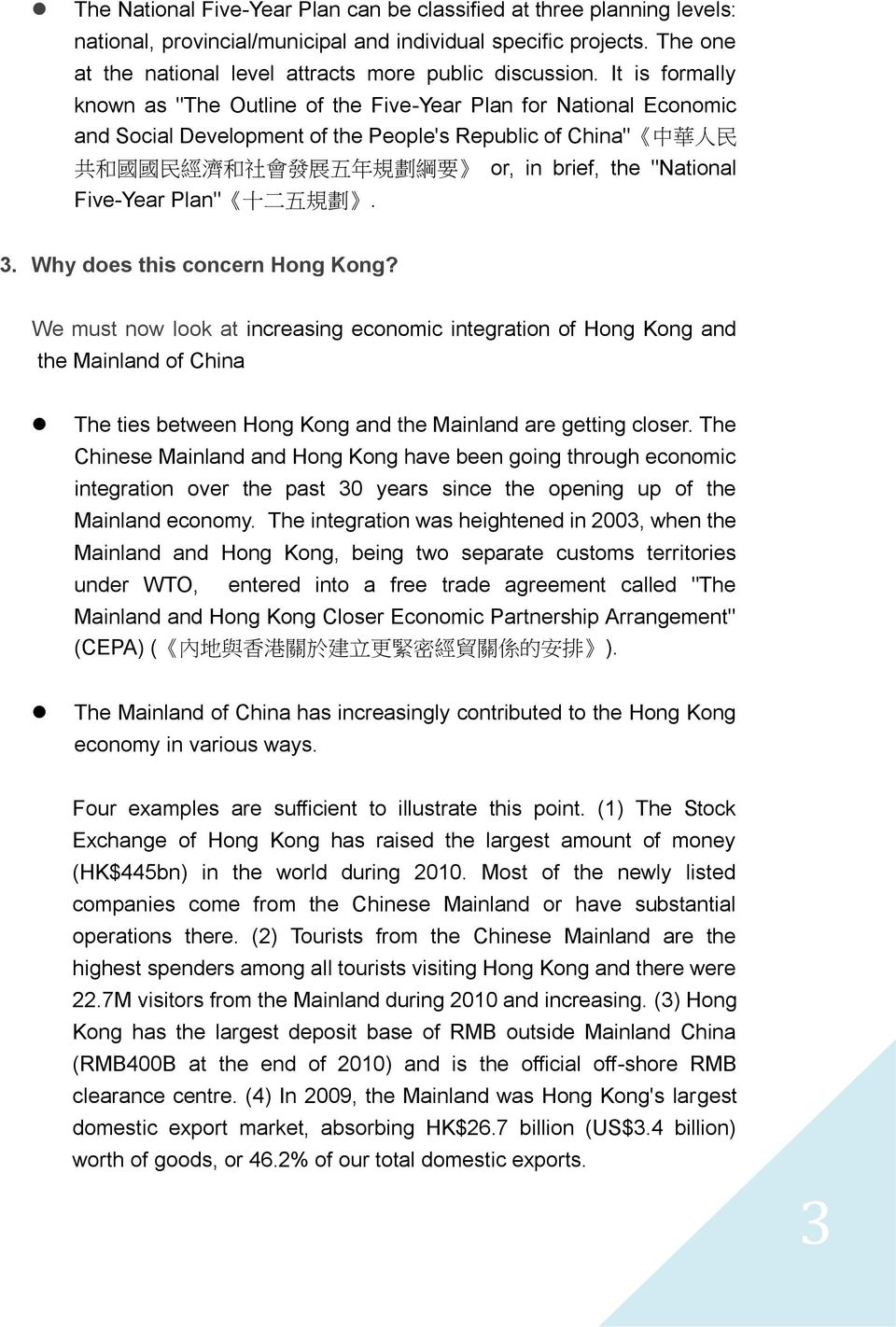 "the ""National Five-Year Plan"" 十 二 五 規 劃. 3. Why does this concern Hong Kong?"