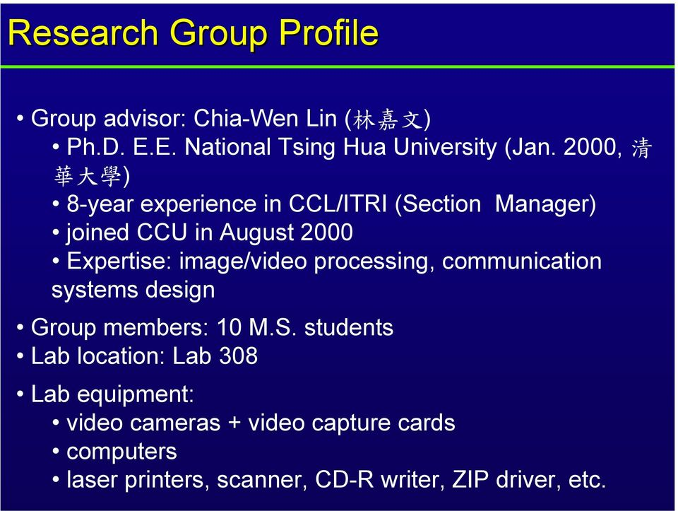 image/video processing, communication systems design Group members: 10 M.S.