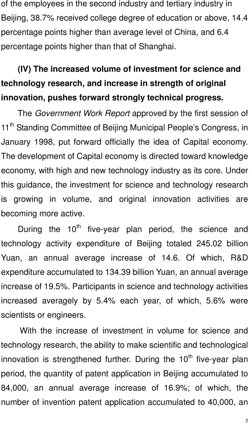 (IV) The increased volume of investment for science and technology research, and increase in strength of original innovation, pushes forward strongly technical progress.