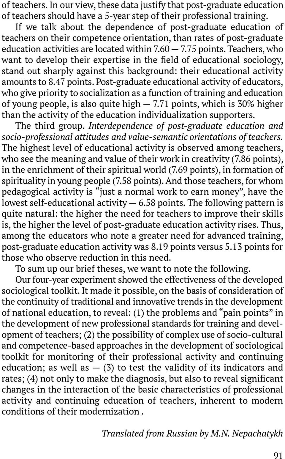 Teachers, who want to develop their expertise in the field of educational sociology, stand out sharply against this background: their educational activity amounts to 8.47 points.