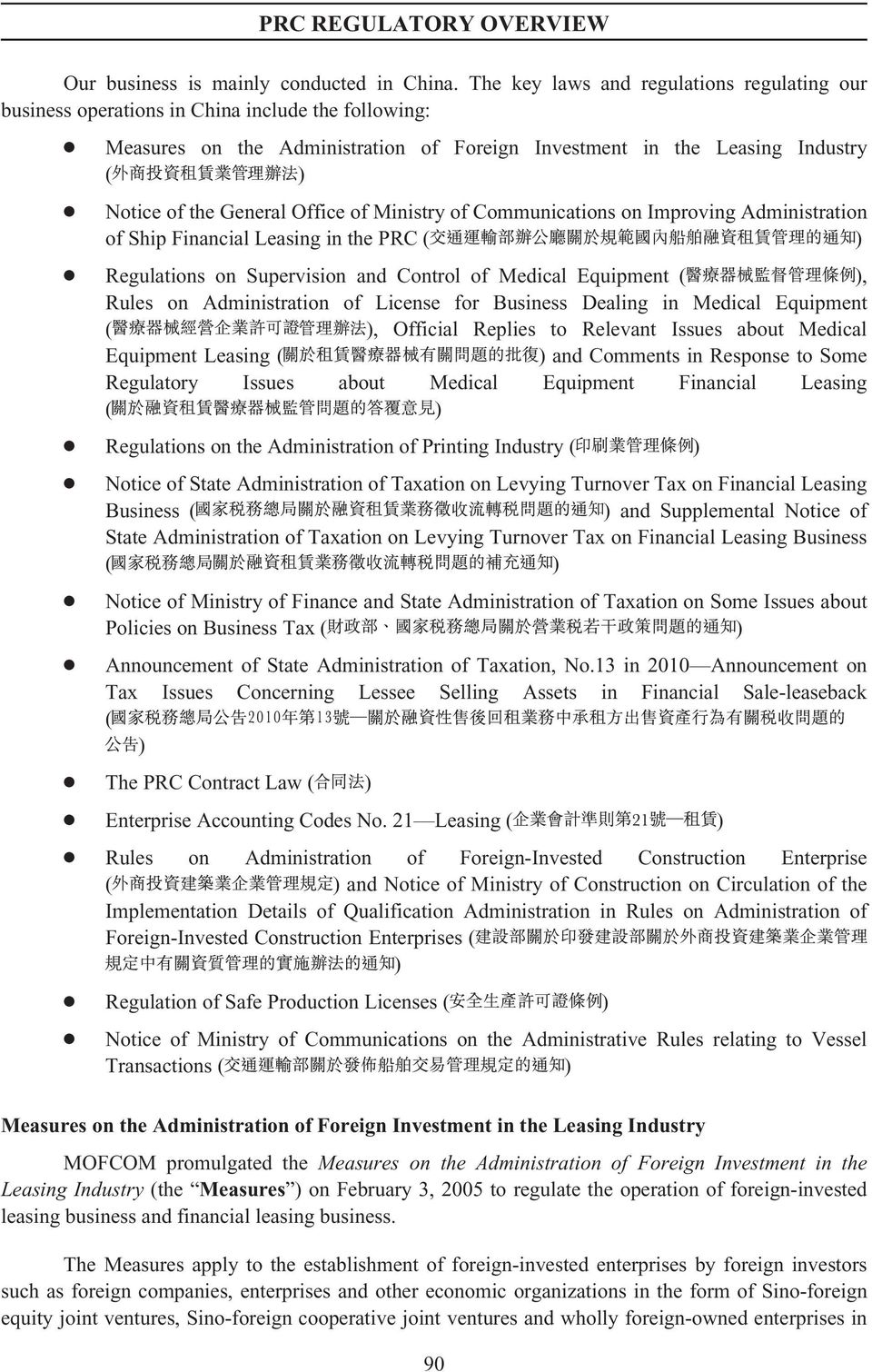 Office of Ministry of Communications on Improving Administration of Ship Financial Leasing in the PRC ( ) Regulations on Supervision and Control of Medical Equipment ( ), Rules on Administration of