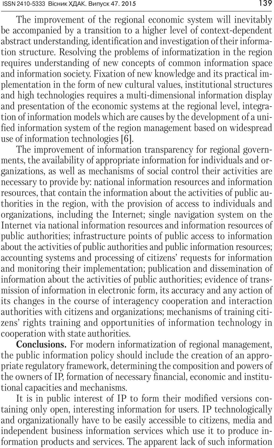 of their information structure. Resolving the problems of informatization in the region requires understanding of new concepts of common information space and information society.