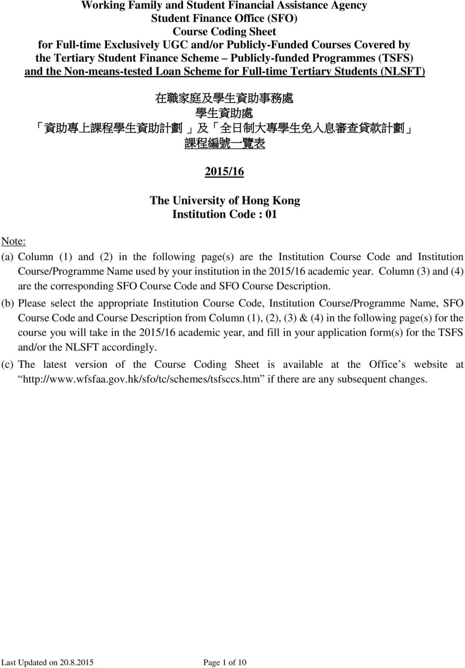 免 入 息 審 查 貸 款 計 劃 課 程 編 號 一 覽 表 2015/16 The University of Hong Kong Code : 01 Note: (a) Column (1) and (2) in the following page(s) are the and used by your institution in the 2015/16 academic year.