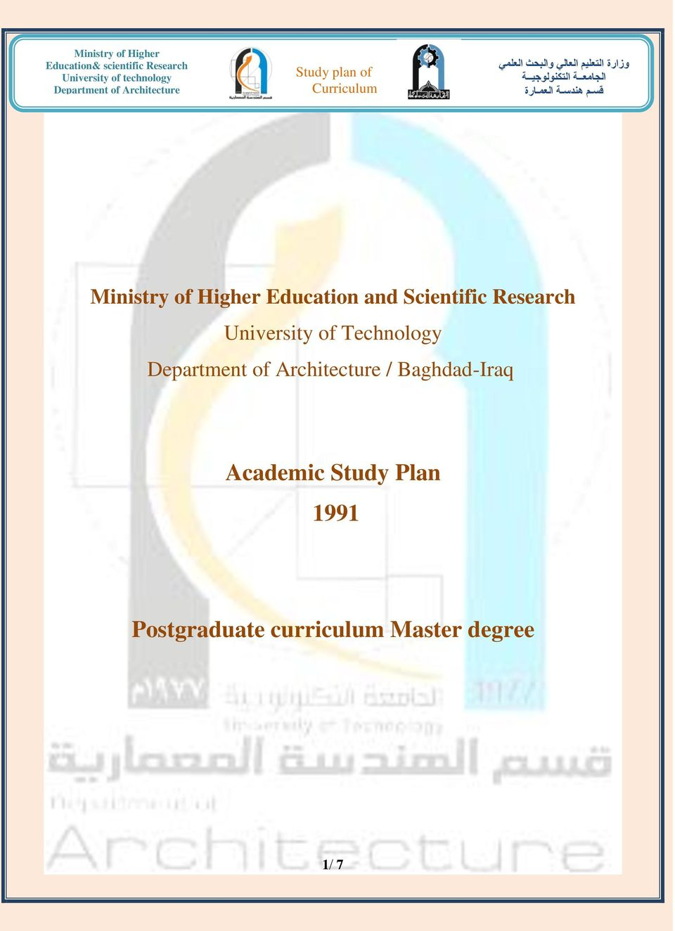 Baghdad-Iraq Academic Study Plan