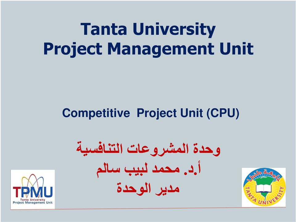 Project Unit (CPU) وحدة