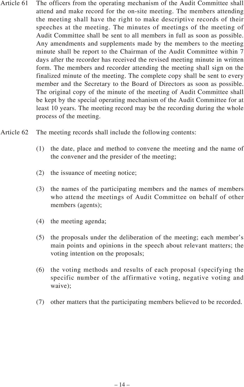 The minutes of meetings of the meeting of Audit Committee shall be sent to all members in full as soon as possible.