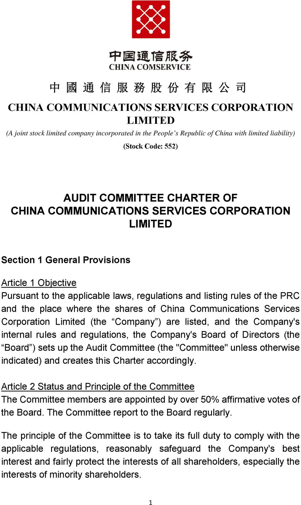 the place where the shares of China Communications Services Corporation Limited (the Company ) are listed, and the Company's internal rules and regulations, the Company's Board of Directors (the