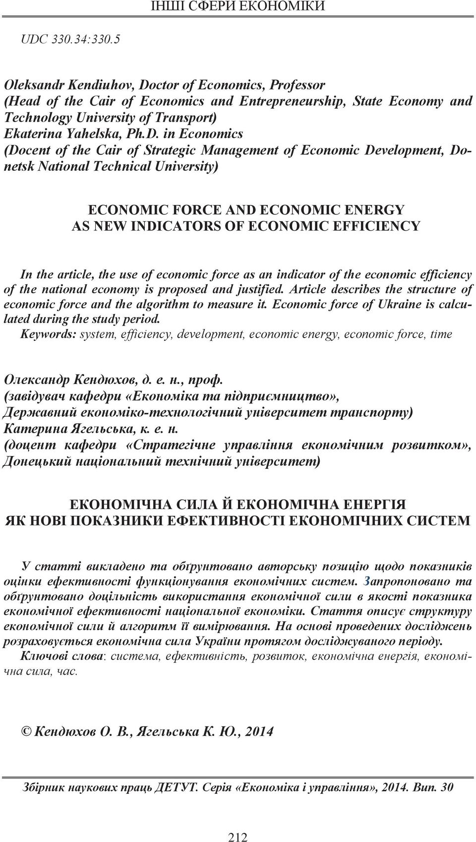 In the article, the use of economic force as an indicator of the economic efficiency of the national economy is proposed and justified.