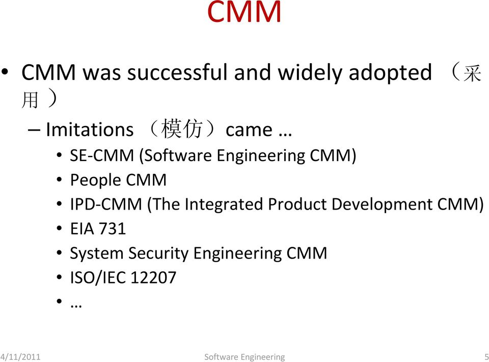 (The Integrated Product Development CMM) EIA 731 System