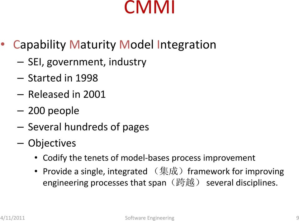 model-bases process improvement Provide a single, integrated ( 集 成 )framework for