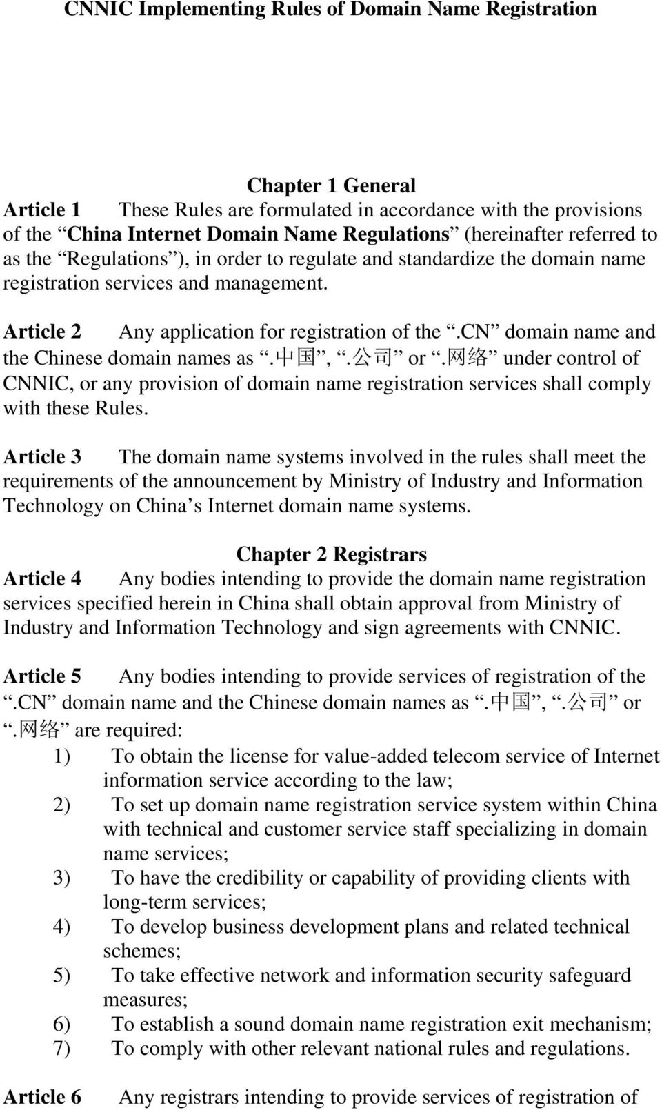 cn domain name and the Chinese domain names as. 中 国,. 公 司 or. 网 络 under control of CNNIC, or any provision of domain name registration services shall comply with these Rules.