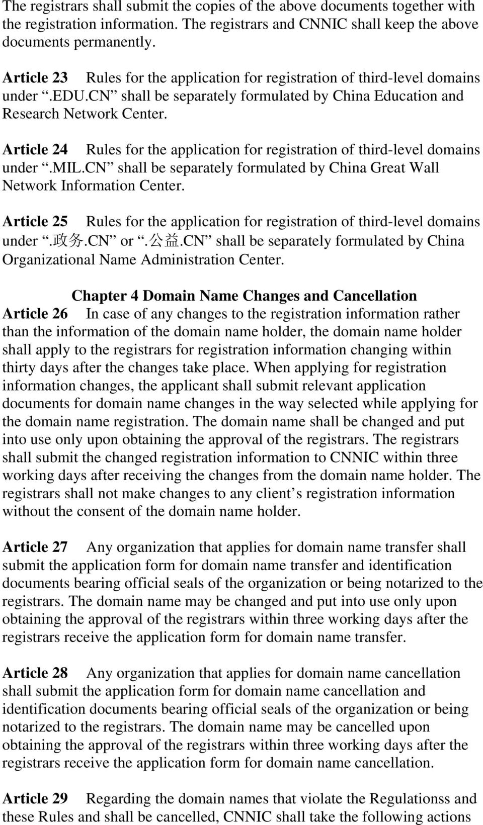 Article 24 Rules for the application for registration of third-level domains under.mil.cn shall be separately formulated by China Great Wall Network Information Center.