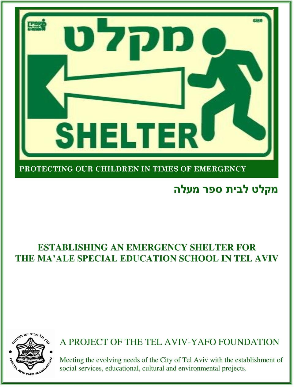 SCHOOL IN TEL AVIV A PROJECT OF THE TEL AVIV-YAFO FOUNDATION Meeting the evolving needs of the