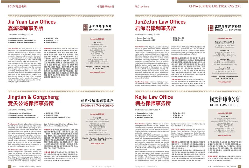 CHINA BUSINESS LAW DIRECTORY PDF