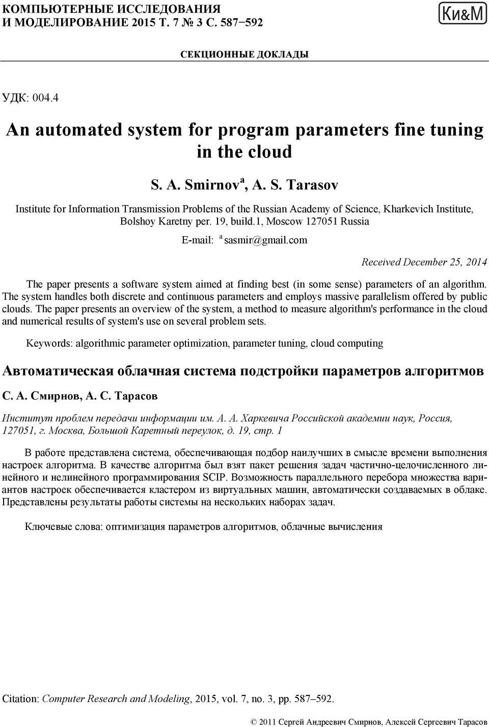 1, Moscow 127051 Russia E-mail: a sasmir@gmail.com Received December 25, 2014 The paper presents a software system aimed at finding best (in some sense) parameters of an algorithm.