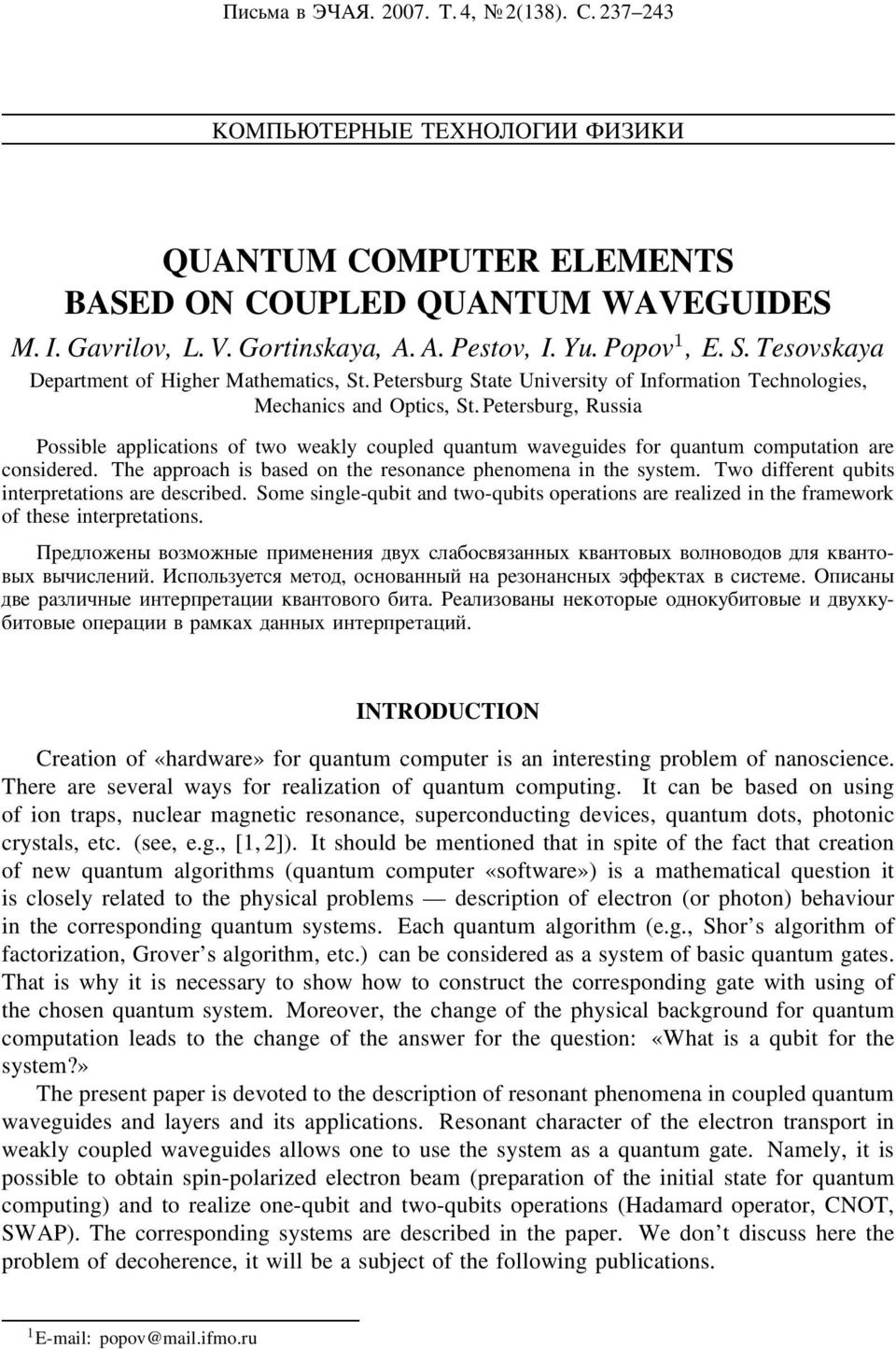 Petersburg, Russia Possible applications of two weakly coupled quantum waveguides for quantum computation are considered. The approach is based on the resonance phenomena in the system.