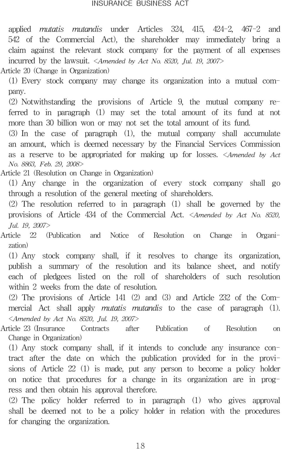 (2) Notwithstanding the provisions of Article 9, the mutual company referred to in paragraph (1) may set the total amount of its fund at not more than 30 billion won or may not set the total amount