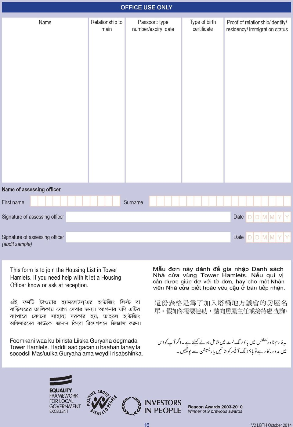assessing officer Date Signature of assessing officer (audit sample) Date This form is to join the Housing List