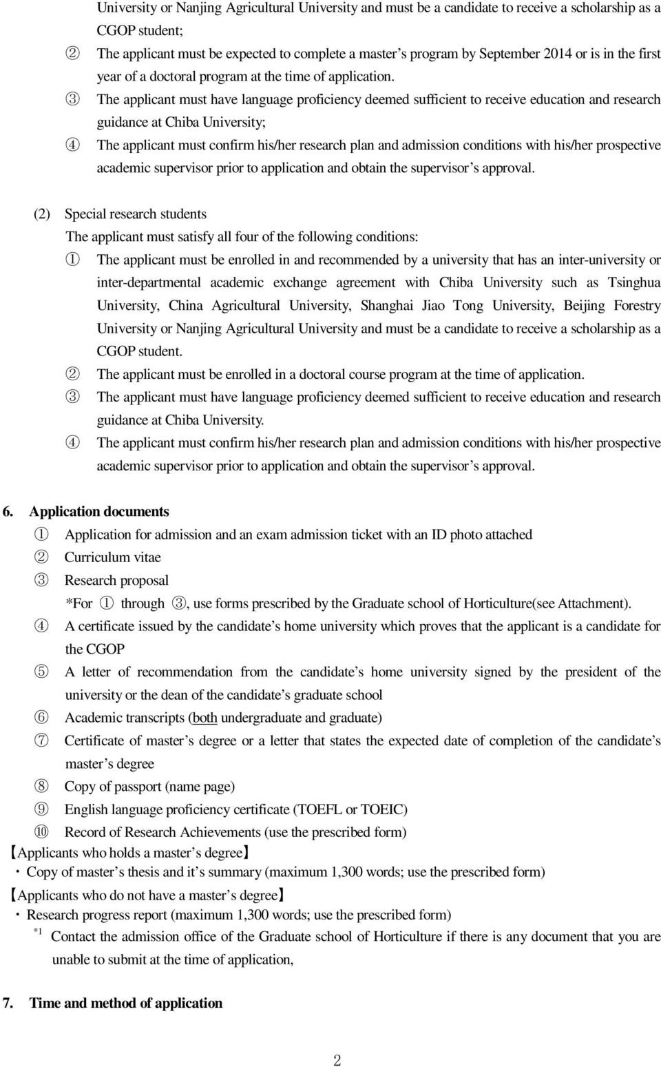 The applicant must have language proficiency deemed sufficient to receive education and research guidance at Chiba University; The applicant must confirm his/her research plan and admission