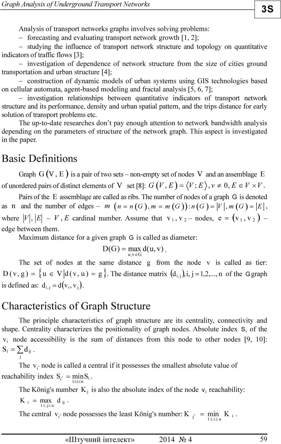 constructon of dynamc models of urban systems usng GIS technologes based on cellular automata, agent-based modelng and fractal analyss [5, 6, 7]; nvestgaton relatonshps between quanttatve ndcators of