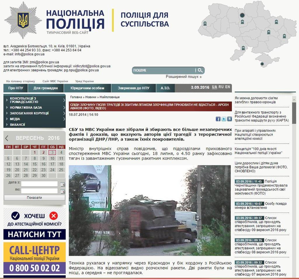 The Falsification Of Open Sources About Mh17 Two Years Later Pdf 7 Way Trailer Plug Wiring Diagram Contrail 37 Did With Sam Buk Pass Luhansk On July 18 2014
