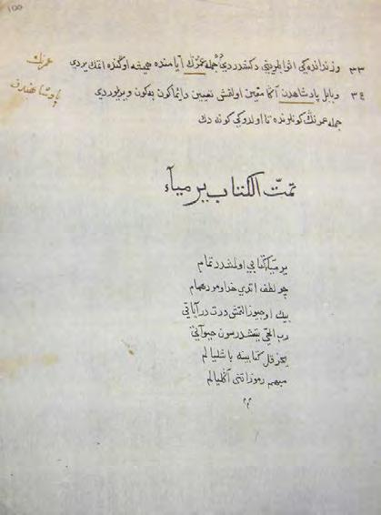 92a735d4c Catalogue of Turkish Manuscripts in the Library of Leiden University ...